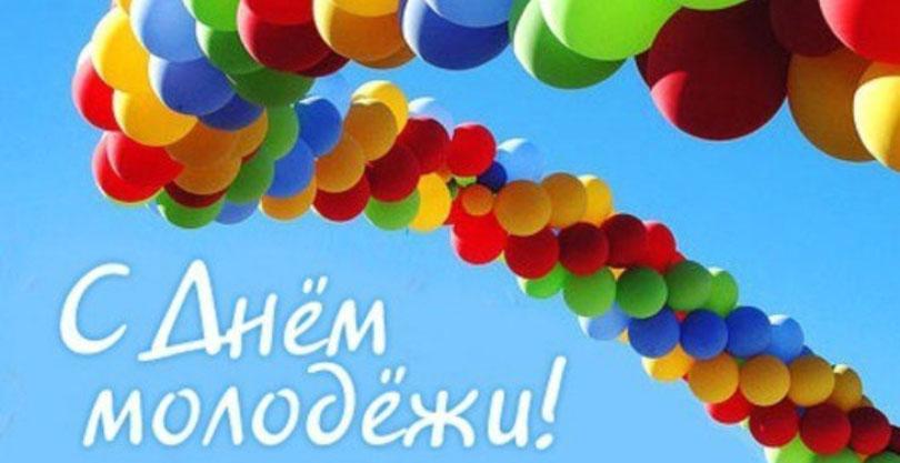 День молодежи 2016 в России – песни, конкурсы, программа, поздравления. Проведение праздничных мероприятий ко Дню молодежи