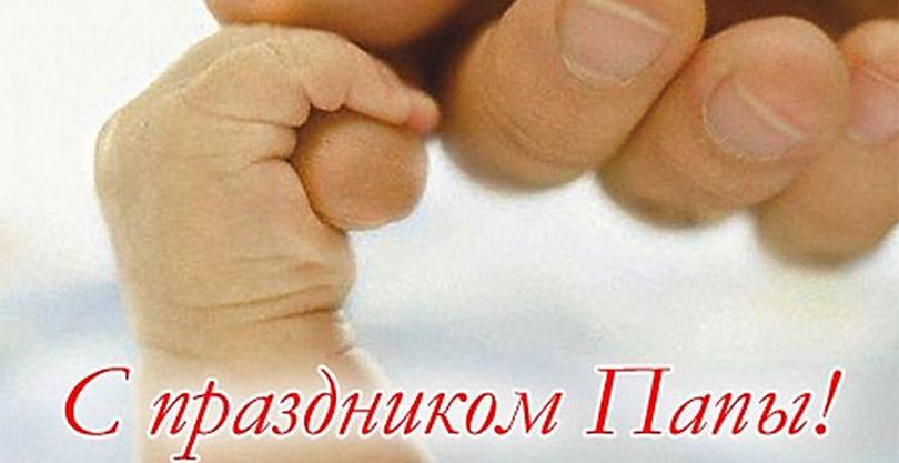Флаг, день отца картинка поздравление