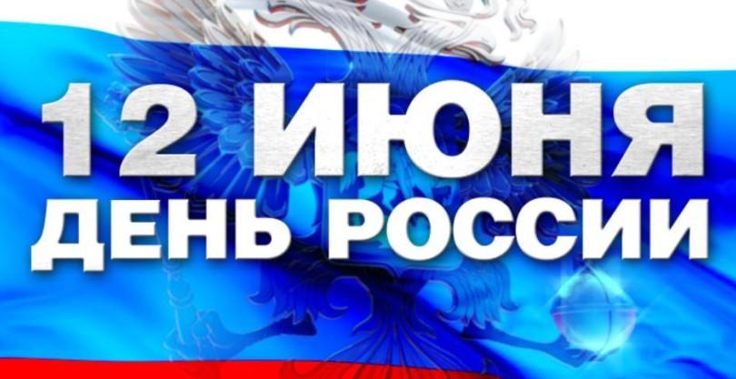 День России – мероприятия на 12 июня в 2016 году.  День России – история праздника. Как отмечается День России в 2016 году в Москве и Петербурге