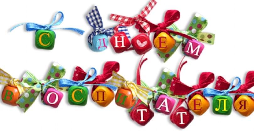 Поздравления с Днем воспитателя от родителей и детей, коллегам в картинках, стихах и прозе