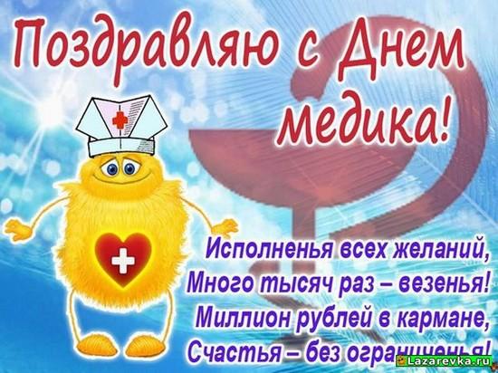 поздравление с днем медицинского работника в прозе от руководителя