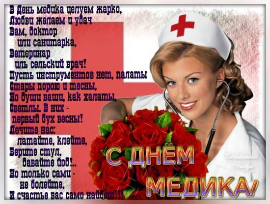Поздравления с получением диплома медика в