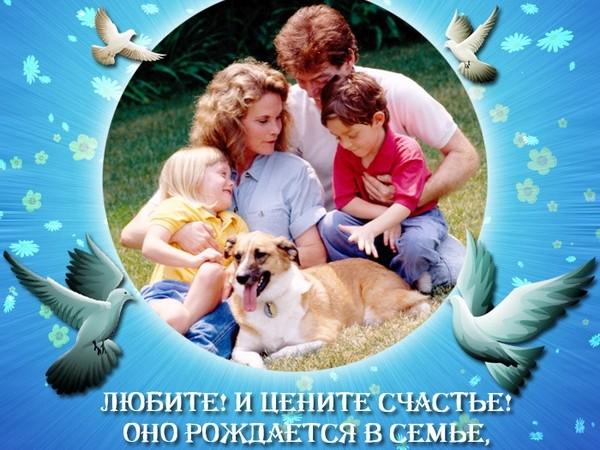 День семьи, любви и верности 2016 – поздравления в стихах и прозе для любимых. История праздника в России, традиции и мероприятия 8 июля