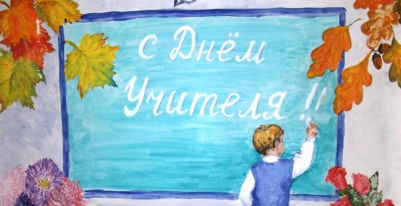Новые и смешные сценарии поздравления на День учителя в школе (видео)
