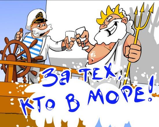 Поздравления с днём военноморского флота в картинках