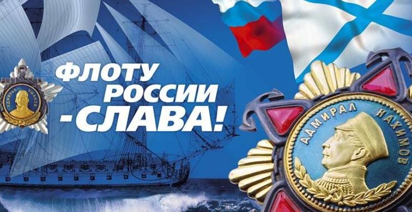 Программа на День ВМФ 2016 в Санкт-Петербурге, Кронштадте, Москве, Севастополе и Новороссийске. Поздравления с Днем ВМФ в картинках, стихах и прозе, смс
