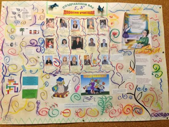 Оригинальное поздравление на день учителя от учеников