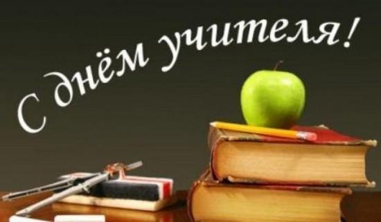 Изображение - День учителя поздравления в стихах классному руководителю stixi-na-den-uchitelya-2