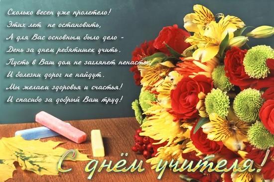 Изображение - День учителя поздравления в стихах классному руководителю stixi-na-den-uchitelya-4