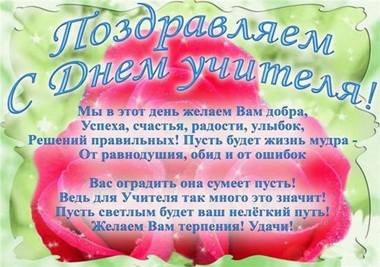Красивые стихи любимому учителю и классному руководителю на День учителя. Поздравления от учеников и родителей