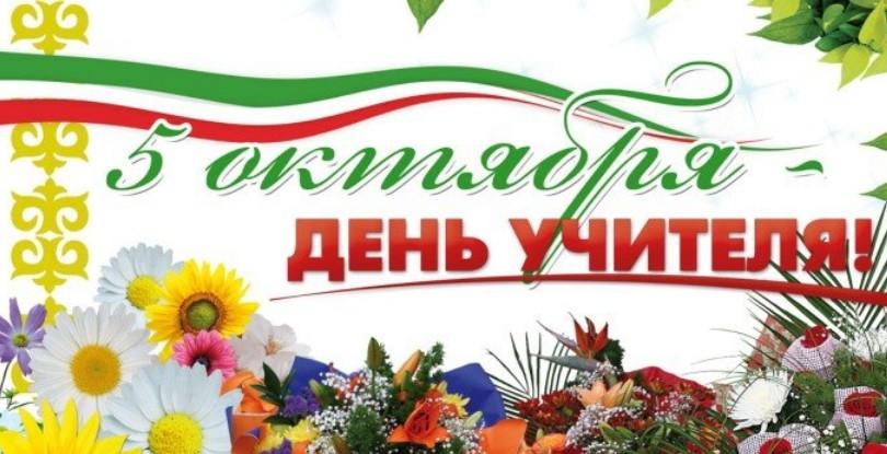 Изображение - День учителя поздравления в стихах классному руководителю stixi-na-den-uchitelya