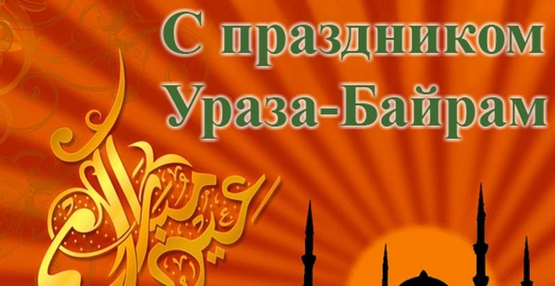 Когда Ураза-Байрам в 2016 году в России — Москве, Крыму, Башкортостане и Татарстане, расписание. Поздравления с Ураза-Байрамом в стихах и прозе
