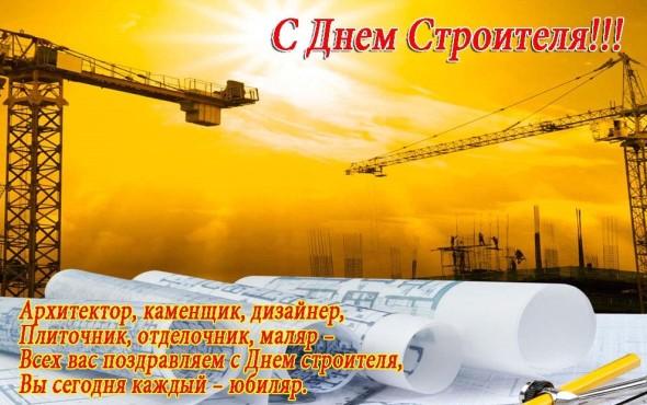 Необычное поздравление в день строителя