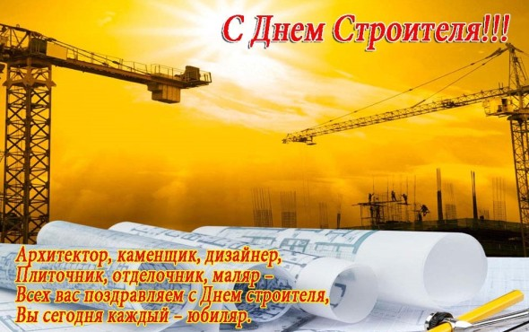Поздравления строителям метро