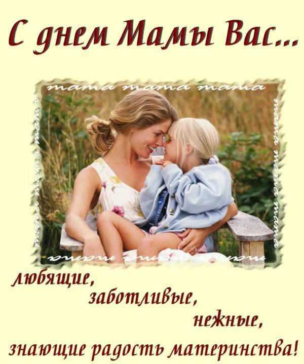 Поздравление взрослую дочь с днем мамы 641