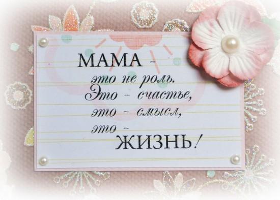 Поздравления матери с рождения сына