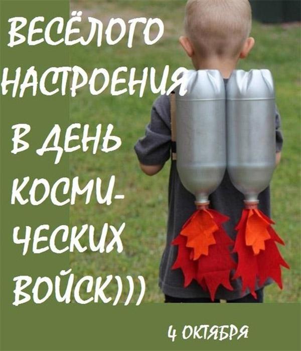 Когда отмечается День Космических войск в России – дата. Поздравления и картинки на День Космических войск РФ