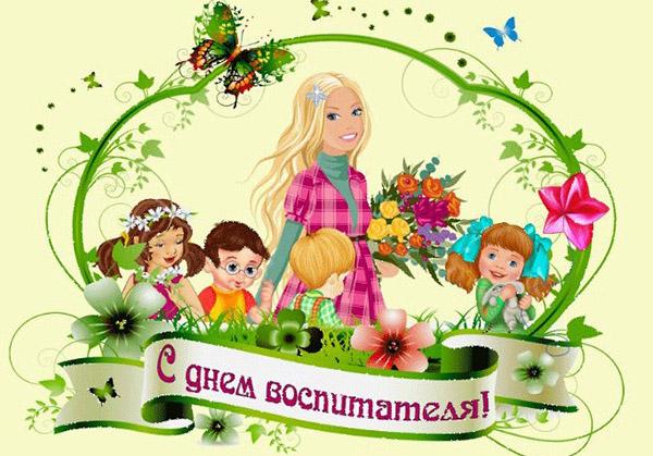 Поздравление днем воспитателям детского сада 170