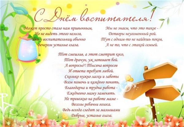 Изображение - Поздравления от детей день воспитателя den-vospitatelya-pozdravleniya-7