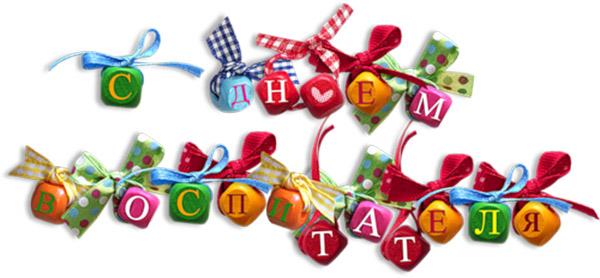 Изображение - Поздравления от детей день воспитателя den-vospitatelya-pozdravleniya-8