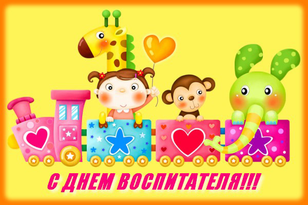 Поздравления с Днем воспитателя детского сада в прозе и стихах от детей, родителей и коллег