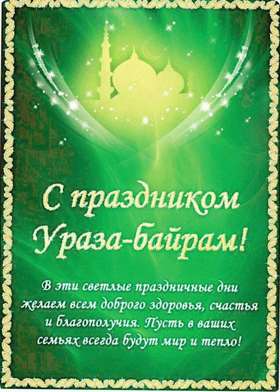 Поздравления с Курбан-Байрам-2016 на русском, татарском и турецком языках. Поздравительные картинки. Исламский праздник в Москве, Татарстане, Таджикистане