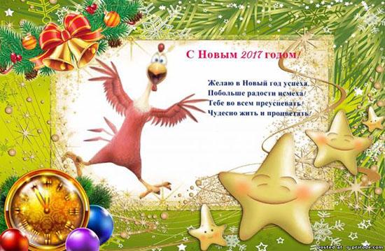 Новые смс с Новым годом 2017 – в стихах и прозе. Короткие смс-поздравления к Новому году Петуха
