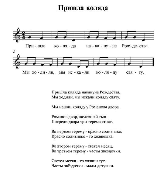 колядки русские народные фото