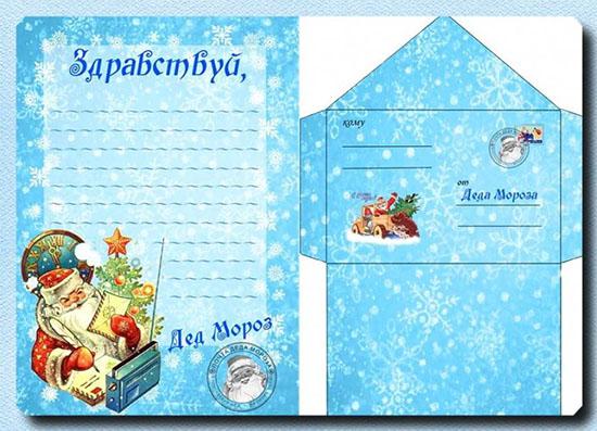 http://vsezdorovo.com/wp-content/uploads/2016/10/pismo-dedu-morozu-48.jpg