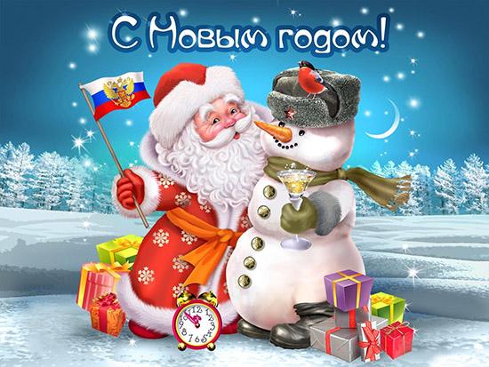 Лучшие поздравления с Новым 2017 годом другу