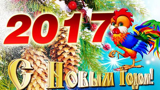 Поздравления с Новым 2017 годом коллегам