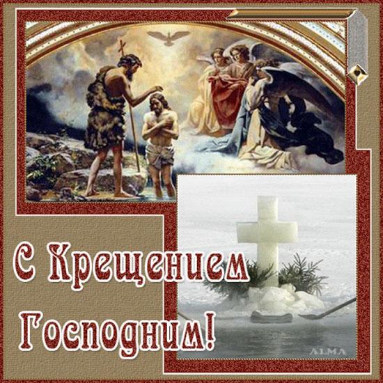 Крещение Господне 2017 – поздравления