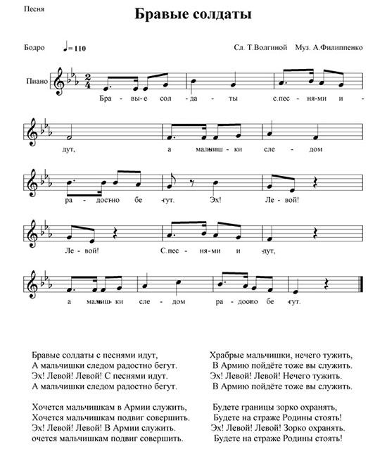 ❶Песня про 23 февраля для детей текст С днем защитника отечества папа ESCKAZ - Eurovision - Estonia / Эстония  }