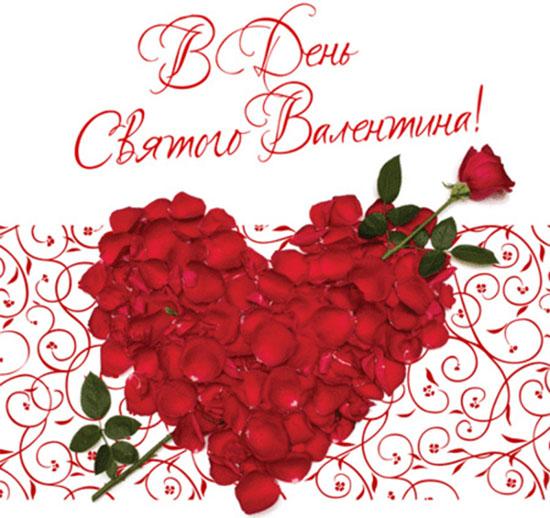 Ко дню святого валентина поздравления любимой фото 298