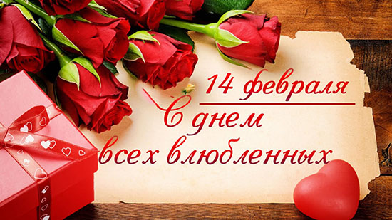 Поздравления с 14 февраля 2017 любимому в стихах и прозе