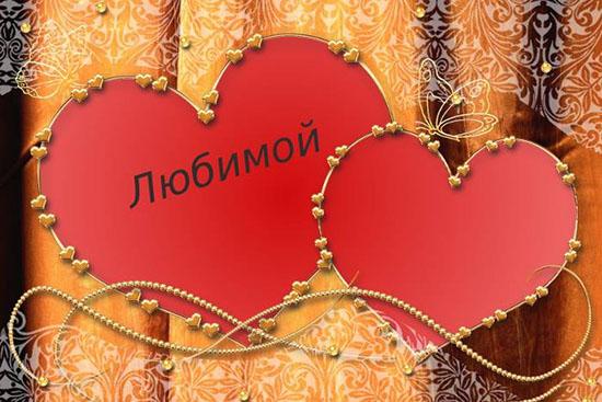 поздравления с днем всех влюбленных знакомой