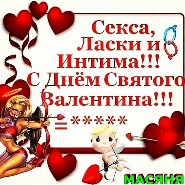 buketi-s-dnem-svyatogo-valentina-otkritki-prikolnie-zakazat-buket-tsvetov-v-mogileve