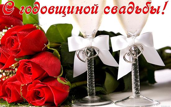 поздравления влюбленным парам в годовщину знакомства