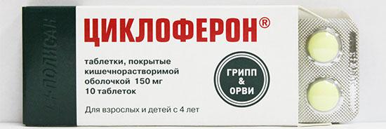 Эффективная профилактика гриппа 2016 – 2017 и ОРВИ
