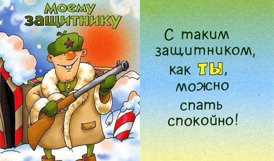 Sms Pozdravlenie S 23 Fevralya Nachalniku Master Pozdravlenij