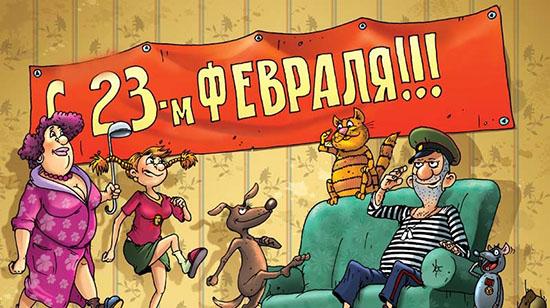 Поздравления с 23 февраля мужчинам