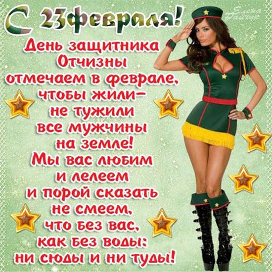 http://vsezdorovo.com/wp-content/uploads/2016/12/sms-na-23-fevralya-23.jpg