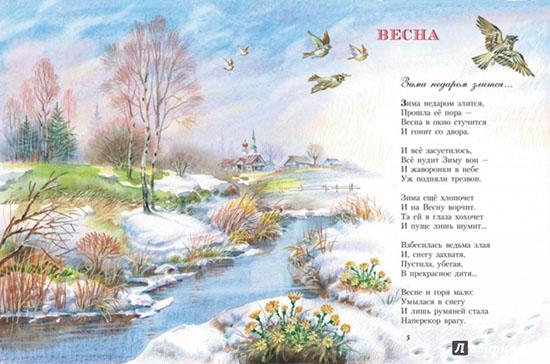 Стихи про зиму - razumniki.ru