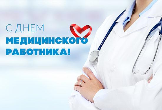 Поздравления ко дню медика 2017