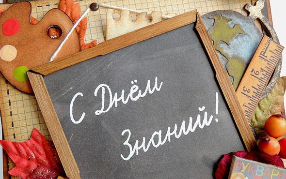1 сентября - сценарий праздника на День знаний в библиотеке, ДОУ, школе на 2017-2018 учебный год