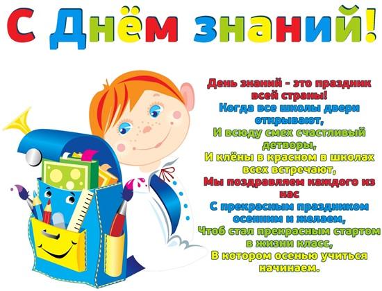 Открытки детям к дню знаний