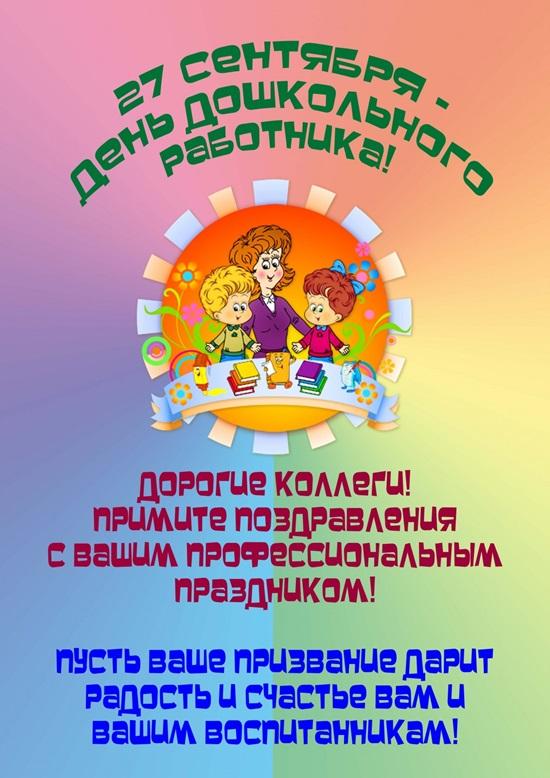 Шуточное поздравление воспитателю детского сада фото 239