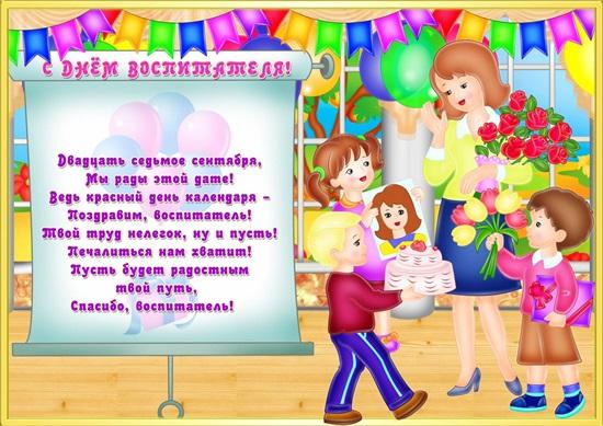 Прикольные поздравления с Днем воспитателя 2017
