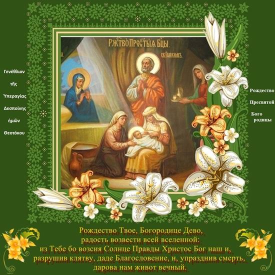 Рождество Пресвятой Богородицы 2017