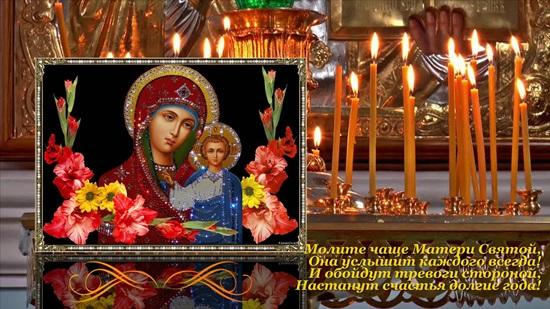 Успение пресвятой богородицы поздравления духовные фото 296